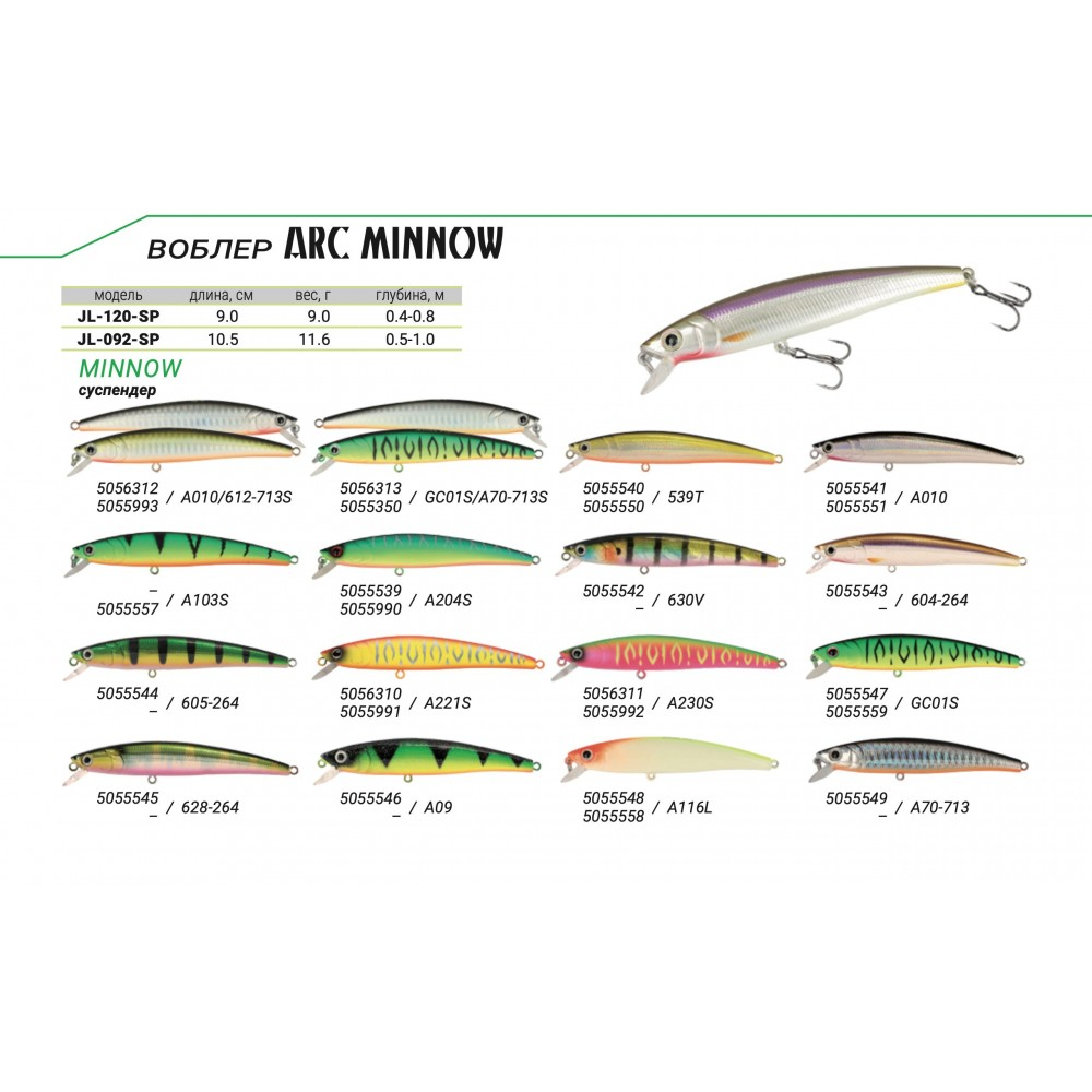 Воблер Strike Pro Arc Minnow 90SP 89мм 630V