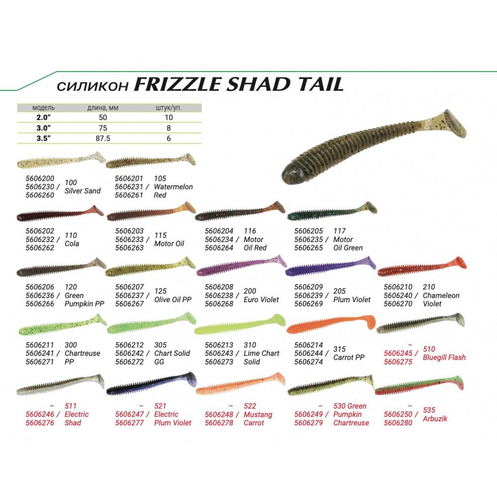 """Силикон Kalipso Frizzle Shad Tail 2"""" (10шт) 300 CPP"""