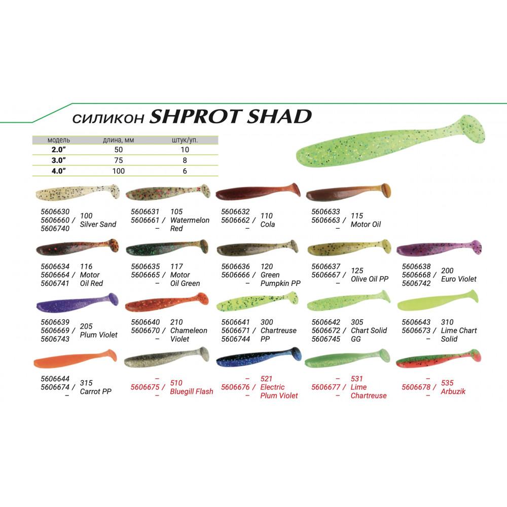 """Силикон Kalipso Shprot Shad 2"""" (10шт) 310 LCS"""