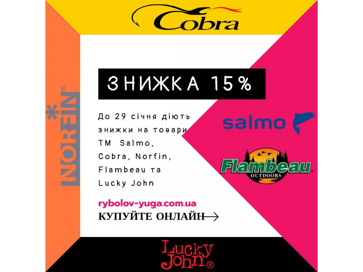 Скидка 15% на Salmo, Cobra, Norfin, Flambeau и Lucky John